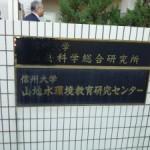 河北潟周辺議会連絡会