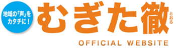 むぎた徹 Official Web Site logo